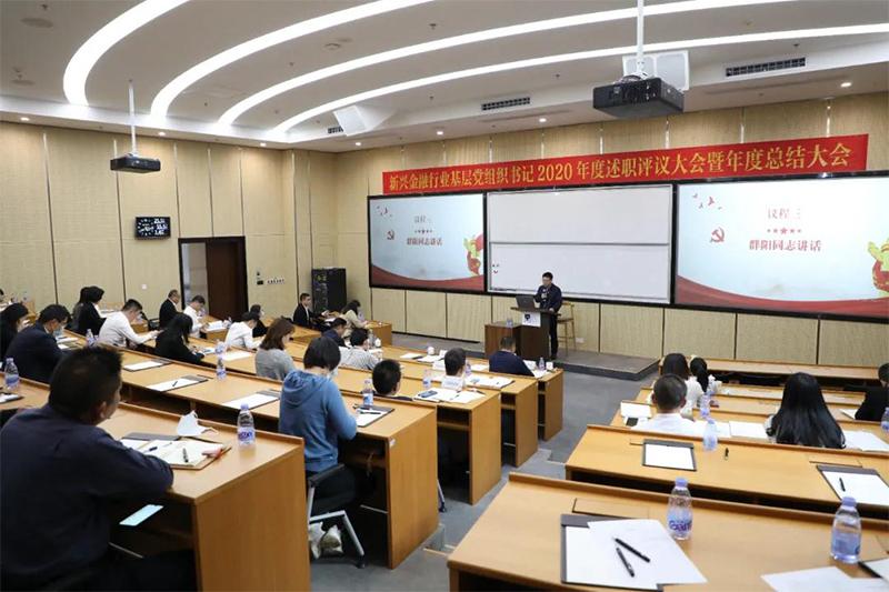 市新兴金融行业党委召开2020年度述职评议大会11.jpg