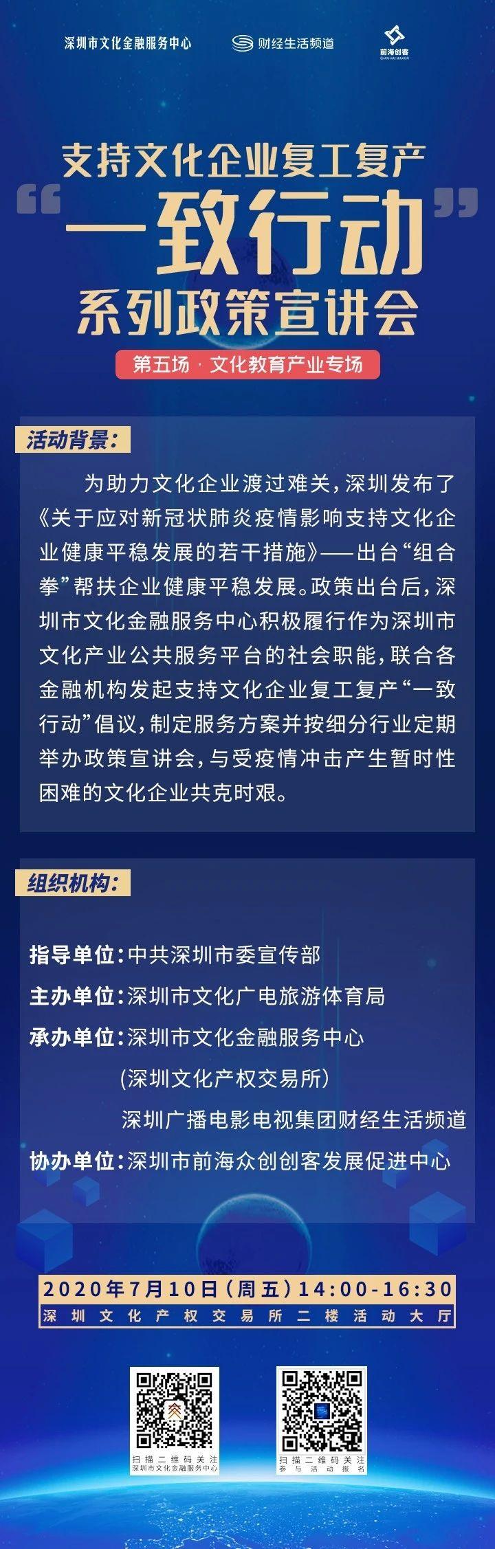 """""""一致行动""""暨金融方舟政策宣讲会第五场.jpg"""