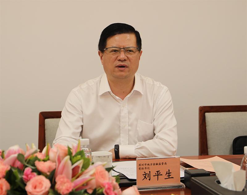 市地方金融监管局党组书记刘平生赴银泰证券、前海开源基金公司调研2.jpg